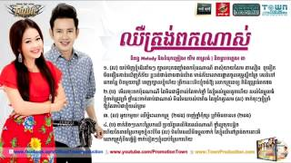 Khmer Song New Year 2014 ► Chher trov pk nas ft khnhung vs pich [Town Production ]