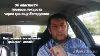 видео Как провозить лекарства через украинскую границу