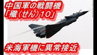 中国戦闘機、東シナ海上空で米海軍機に異常接近 thumbnail