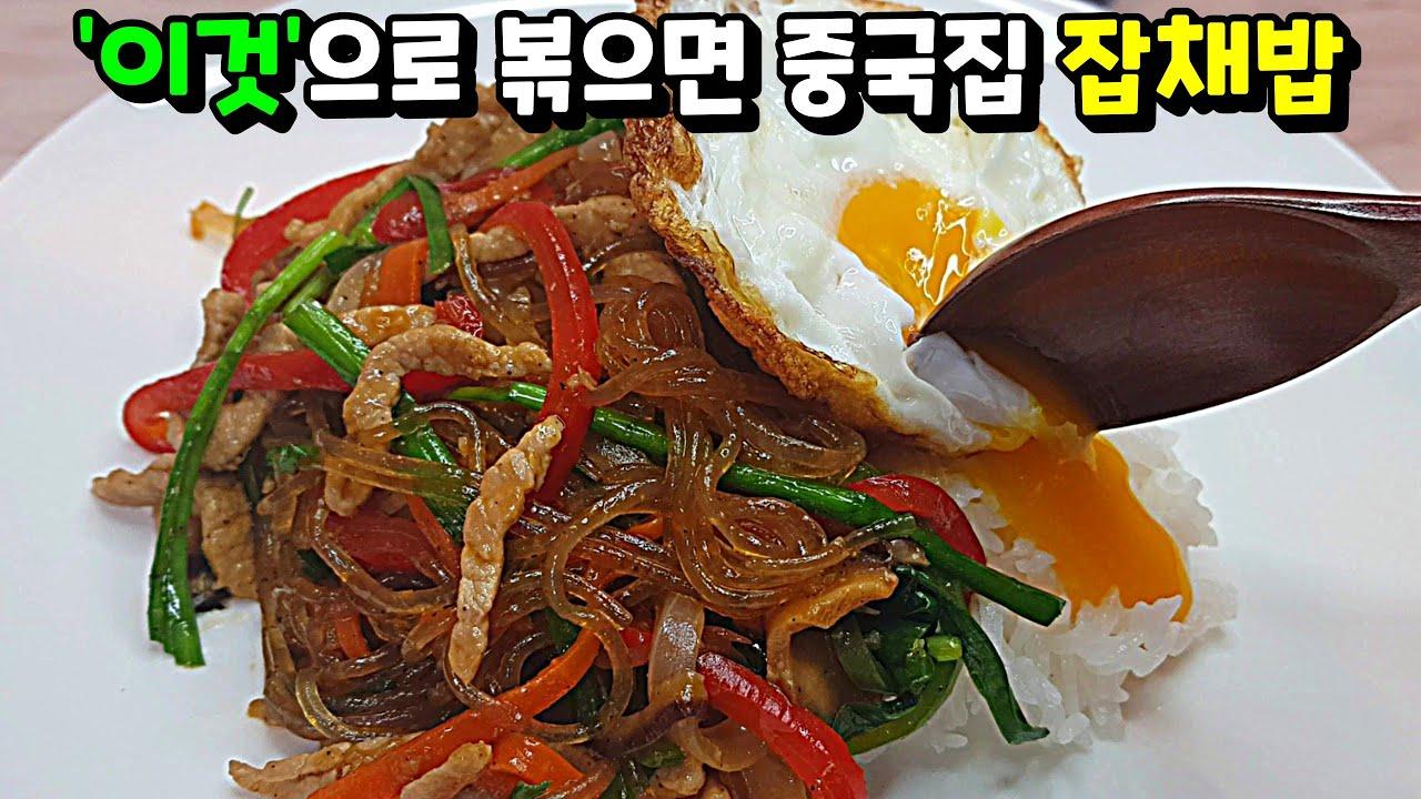 쉬워야 해먹는다! 세상 간단한 한끼! '이것'으로 볶아 10배 더 맛있게 [잡채밥] Japchae rice