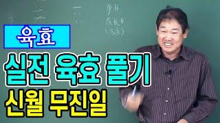 실전 육효 풀이 ( 신월 무진일 ) : 육효학 - 박창원 선생님 [대통인.com]