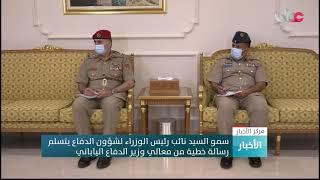 سمو السيد نائب رئيس الوزراء لشؤون الدفاع يتسلم رسالة خطية من معالي وزير الدفاع الياباني