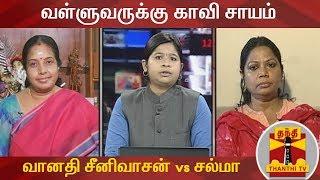 வள்ளுவருக்கு காவி சாயம் : வானதி சீனிவாசன் (பா.ஜ.க) vs சல்மா (திமுக)   Sabash Sariyana Potti