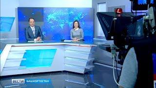 Вести-Башкортостан - 26.05.17 20:45