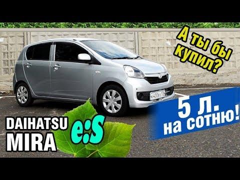 ЭКОНОМИЧНЫЙ Авто из ЯПОНИИ - DAIHATSU Mira ES, 2015