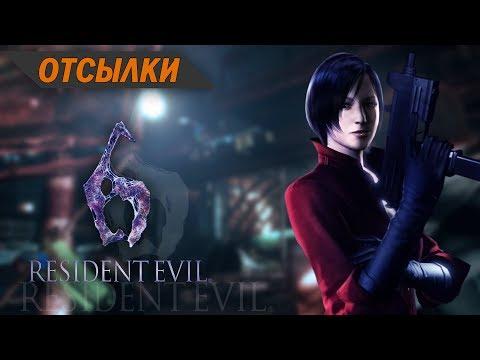 Пасхалки и отсылки в игре Resident Evil 6