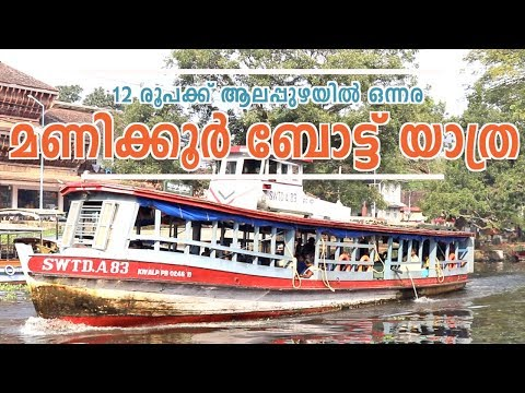 How to enjoy the cheapest boating experience in Alappuzha?