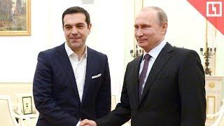 Путин и премьер Греции о переговорах