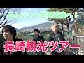 【長崎旅行】世界遺産でポケモントレーナーと遭遇した【Part3】