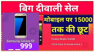 Flipkart Big Diwali Sale : Best Deals on Mobiles | Amazon Great Indian Festival Sale