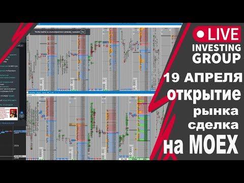 Трейдинг. Сделка на акции MOEX. Василькован Борис