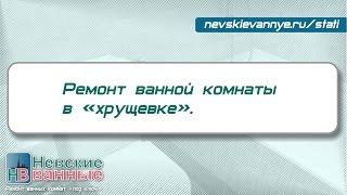 Анонс статьи по ремонт ванной в СПб. Ремонт ванной комнаты в хрущевке.(Особенности ремонта ванной комнаты в