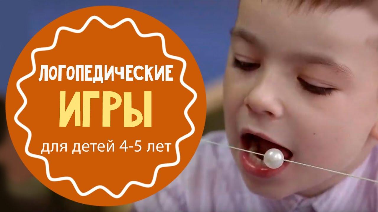 Логопедические игры для детей 4-5 лет
