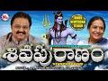 Popular Shiva Songs | శివపురాణం | Sivapuranam | Telugu Bhakthi Patalu | Hindu Devotional Songs
