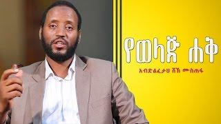 """Yewelaj Haq""... ᴴᴰ | Abdulfetah Sh.Mustefa | ethioDAAWA"