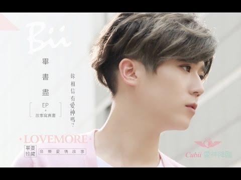 Bii畢書盡 -【Love More】MV Teaser Eagle Music official