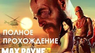 видео Советы по прохождению Max Payne 3