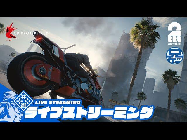 【LIVE】Cyberpunk2077兄者編再始動【2BRO.】
