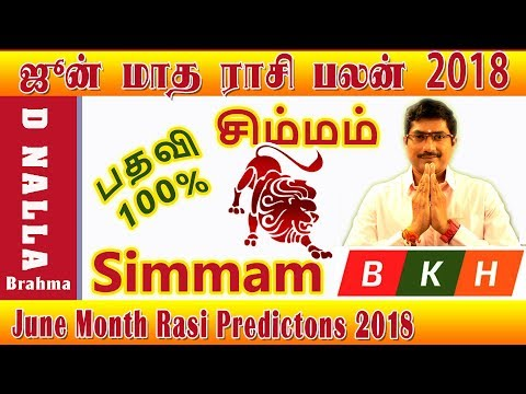 Simmam (Leo) June month rasi palan 2018 | சிம்மம் ராசி ஜூன் மாத பலன் #IPL