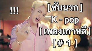 [ ซับนรก ] K-pop เพลงเกาหลี [ # 1 ]
