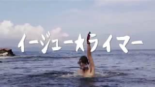 宝探しに向かったDEG。そこは、妖怪の潜む島であった・・・ 【妖怪スピ...