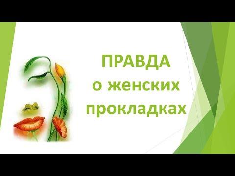 """Правда о женских прокладках. Компания """"Гринлиф"""" рекомендует"""