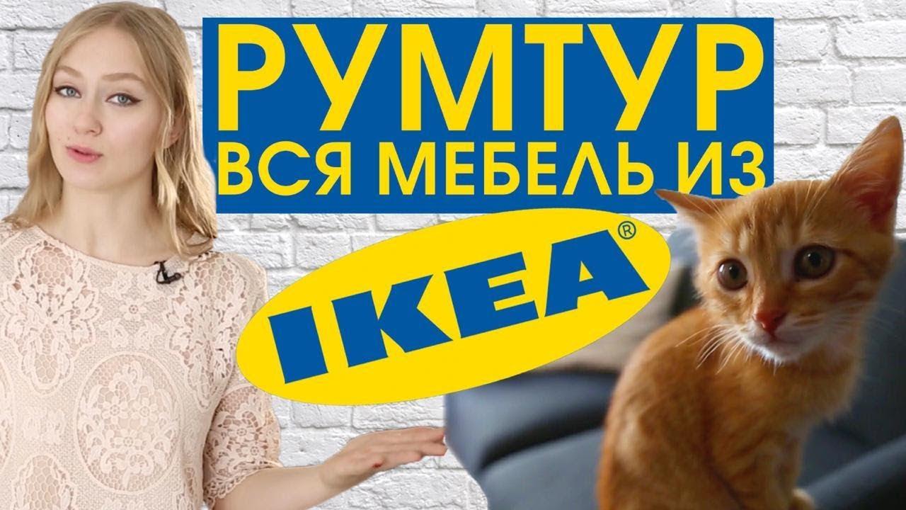 Румтур: кухня и мебель из Ikea, натяжные потолки и ремонт своими руками