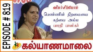 Criticise a Girl for her Ability and Not Virginity : Bharathy Baskar   Kalyanamalai