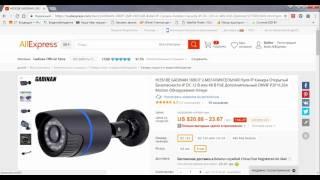 Как выбрать камеру видеонаблюдения(Ссылка на магазин : https://gadinan.ru.aliexpress.com/store/group/H-264-2MP-Camera/316399_255480022.html?spm=2114.12010612.0.0.ZSfYse ..., 2017-02-28T21:01:55.000Z)