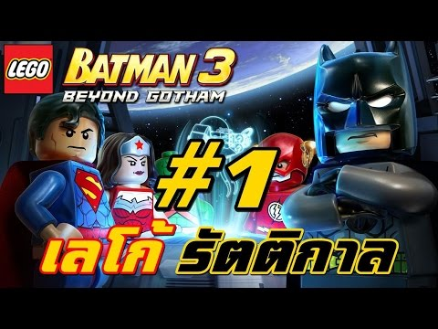 TGC | LEGO Batman 3 Beyond Gotham#1 | เลโก้ รัตติกาล