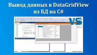 Вывод данных в DataGridView из базы данных на C#