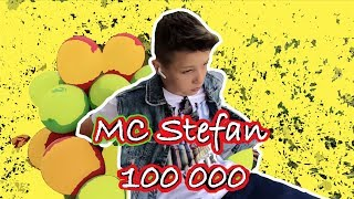 МС Stefan - 100 000 подписонов