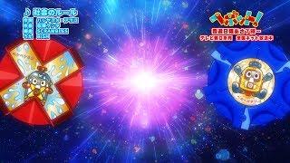 『ヘボット!』毎週日曜あさ7時~テレビ朝日系・全国ネット エンディン...