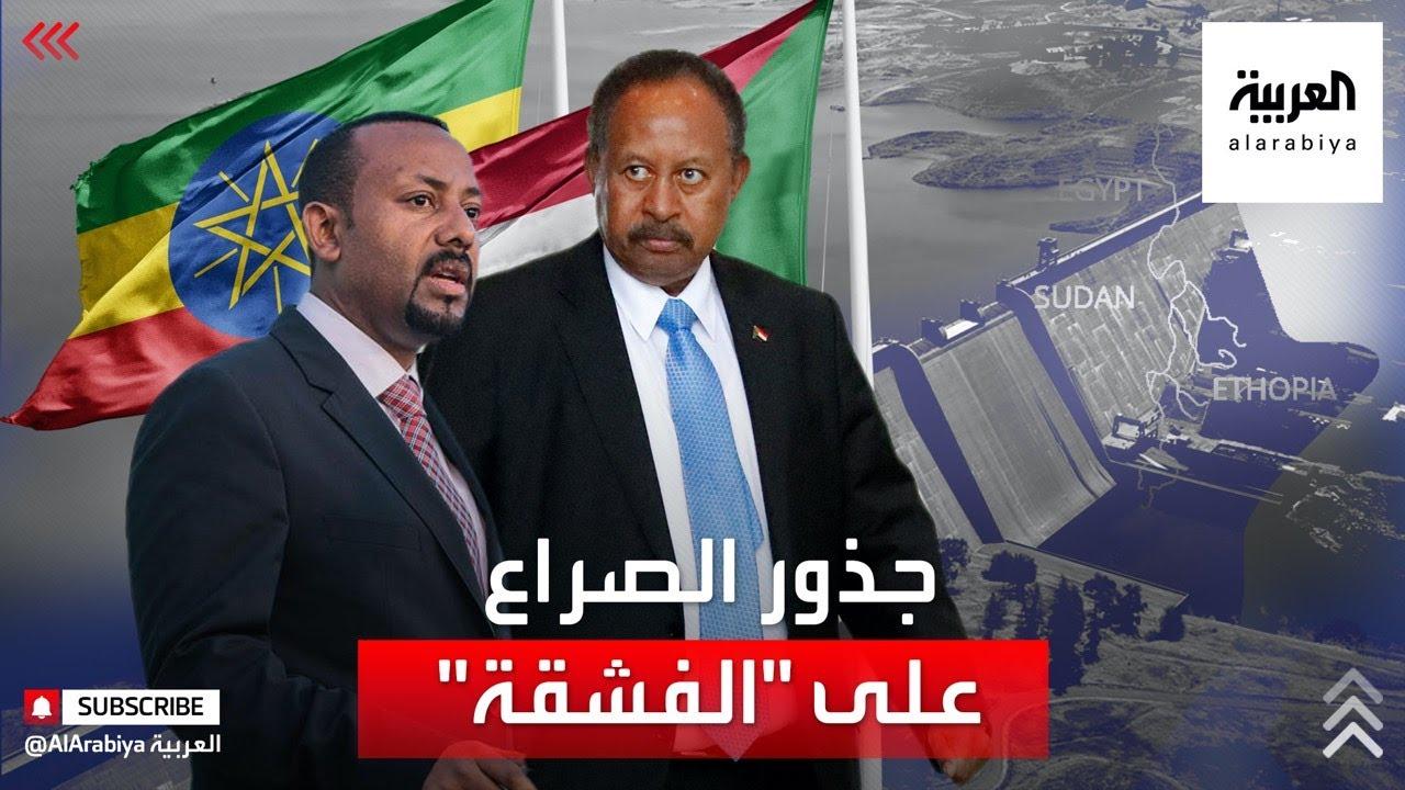ماذا تعرف عن تاريخ النزاع الحدودي بين الخرطوم وأديس أبابا حول منطقة الفشقة  - نشر قبل 6 ساعة