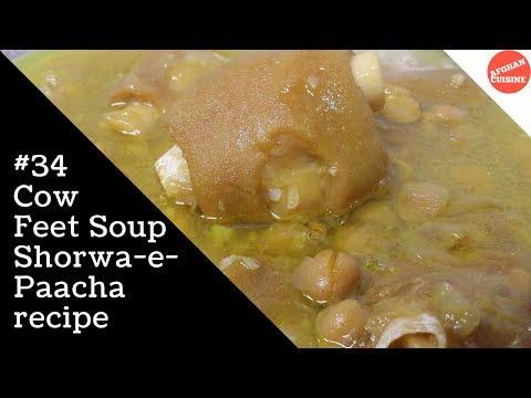 shorwa-e-paacha - Afghan lamb feet soup