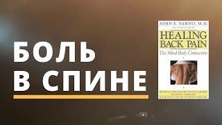 Книга Лечение Боли в Спине. Доктор Джон Сарно - Обзор | Вылечить боли в спине