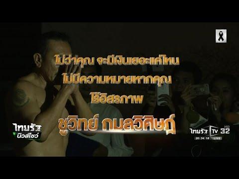 อัครราชันย์นักสื่อสารมวลชน - วันที่ 02 Jan 2017 Part 8/18