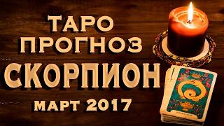 СКОРПИОН - Деньги, любовь, здоровье. Таро-прогноз на март 2017