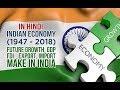 INDIAN ECONOMY (1947-2018) In Hindi    Future Growth, GDP,  FDI, Make In India, Corruption