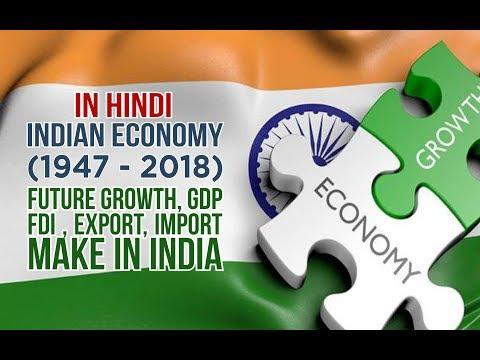 INDIAN ECONOMY (1947-2018) In Hindi || Future Growth, GDP, FDI, Make In India, Corruption