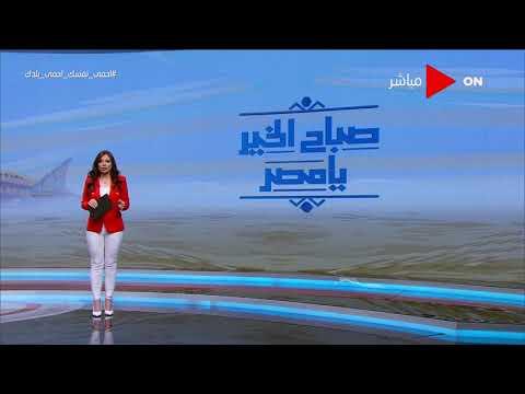 صباح الخير يا مصر- النشرة الفنية - الخميس 9 أبريل  - نشر قبل 4 ساعة