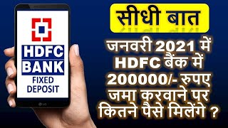 HDFC ! FIXED DEPOSIT INTEREST RATE's IN JANUARY 2021 ! FD IN HDFC BANK ! HDFC BANK NEW FD RATE's !