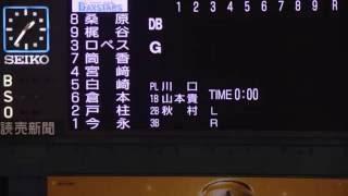 審判山本貴則に大ブーイング 2016年クライマックスシリーズ1st 第2戦 山路哲生 動画 24