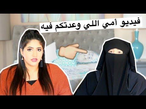 فيديو أمي اللي وعدتكم فيه | Get to Know My Mom