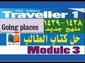 حل كتاب الطالب   traveller 1  Module 3 Going Places