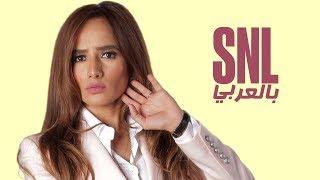 بالعربي SNL حلقة زينة الكاملة في