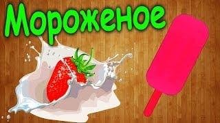 Как сделать клубничное мороженое в домашних условиях / How to make a strawberry ice cream at home