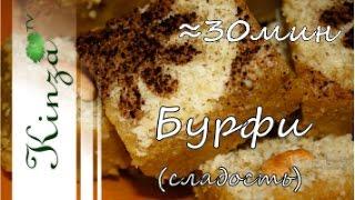 Бурфи рецепт / Восточные сладости. Бурфи из молока. Индийская сладость