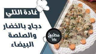 دجاج بالخضار والصلصة البيضاء - غادة التلي
