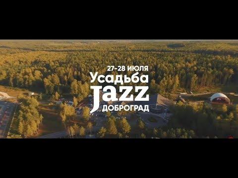 Видео: Усадьба Jazz 2019 Промо фестиваля (Доброград, 0+)